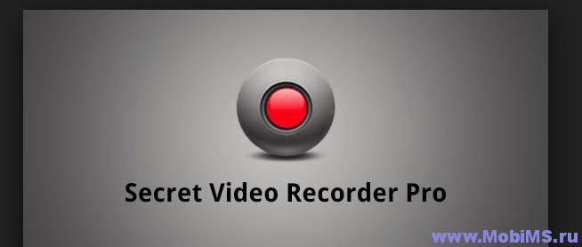 Приложение Secret Video Recorder (скрытые записи видеокамеры) для Android