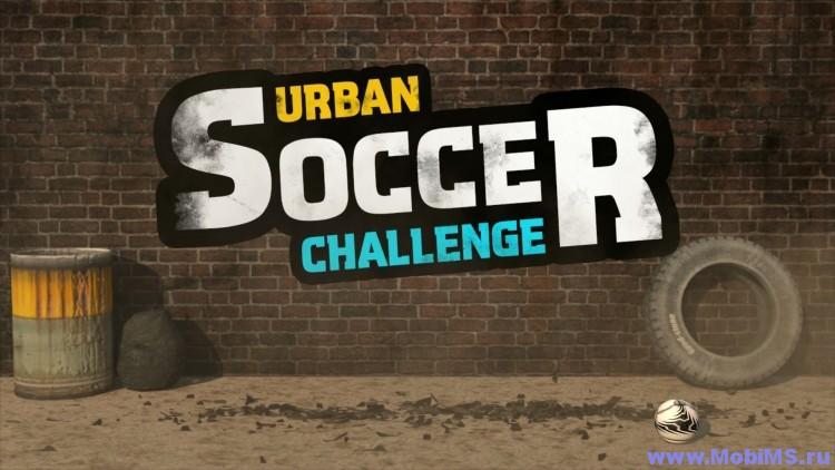 Игра Urban Soccer Challenge - Мод на валюту для Android