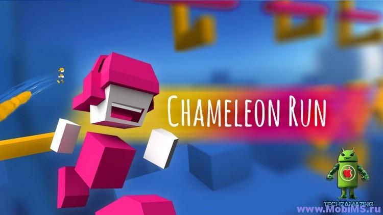 Игра Chameleon Run - Мод на валюту для Android