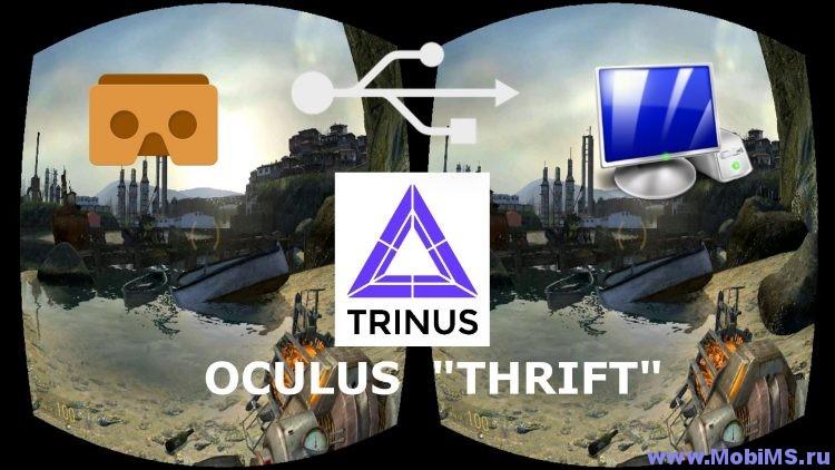 Приложение TrinusVR для Andoid и TrinusVR Server для Windows