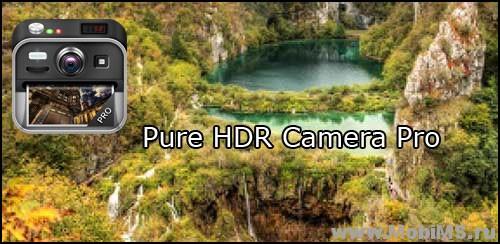 Приложение Pure HDR Camera Pro для Android