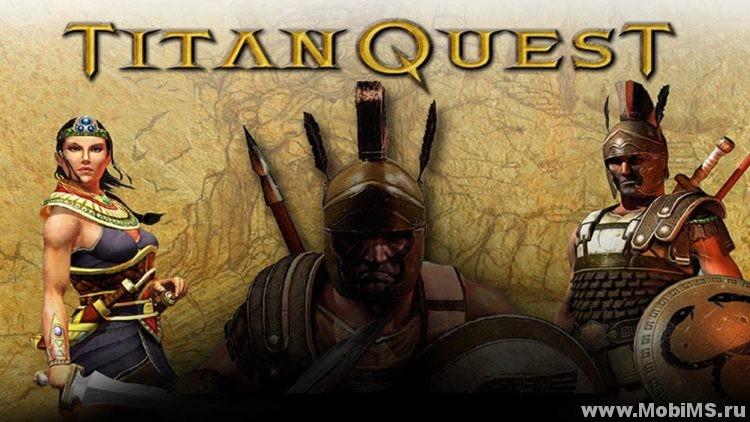 Игра Titan Quest для Android + Мод на валюту!