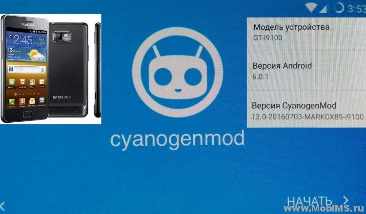 Прошивка для Samsung Galaxy S2 (GT-I9100) Android 6.0.1 (CyanogenMod 13)