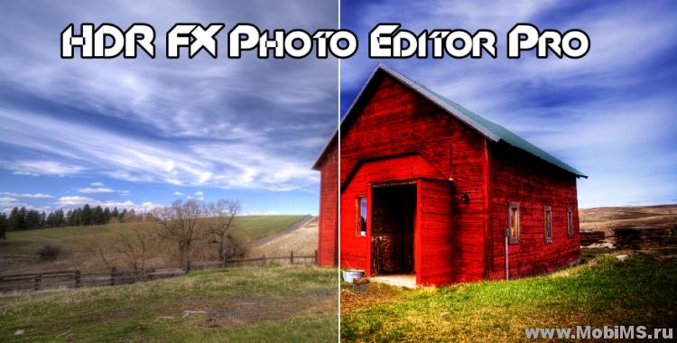 Приложение HDR FX Photo Editor для Android