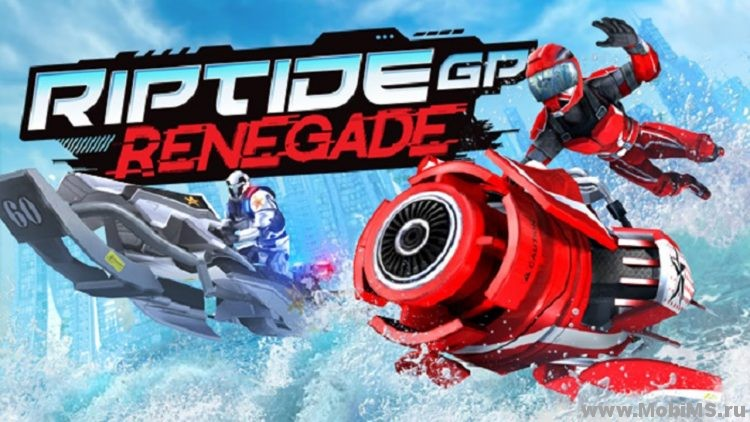 Игра Riptide GP: Renegade для Android