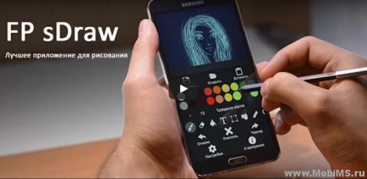 Рисовалка FP sDraw Pro - Premium для Android