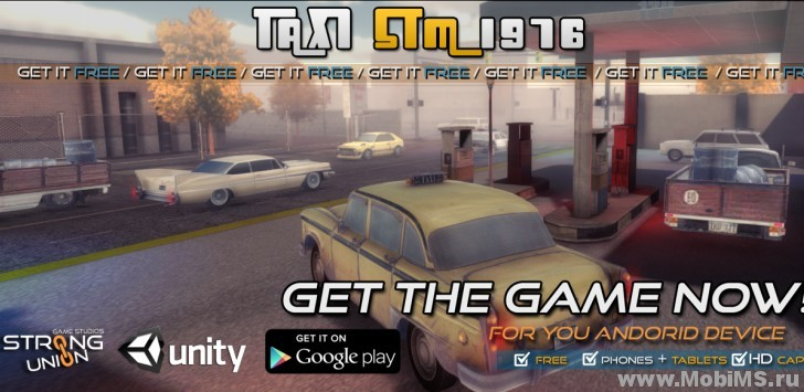 Игра Amazing Taxi Sim 1976 Pro для Android