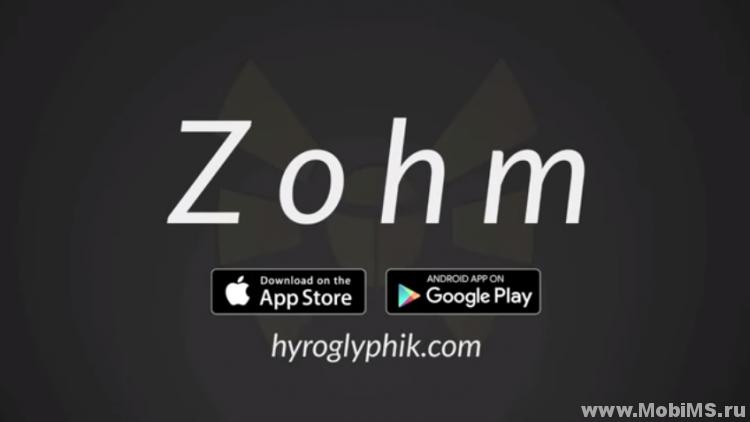 Игра Zohm для Android