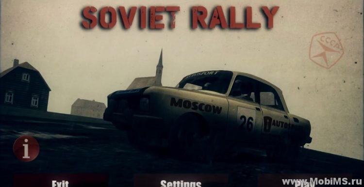 Игра Soviet Rally для Android