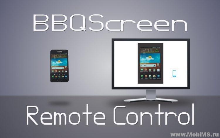 Приложение BBQScreen Remote Control для Android + Серверная часть для ПК