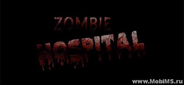 Игра Zombie Hospital для Android