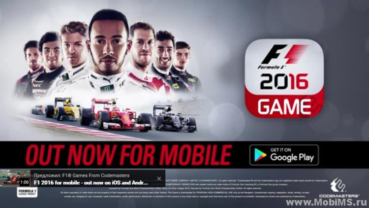 Игра F1 2016 для Android