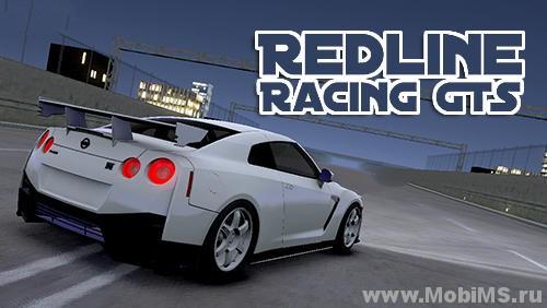 Игра Redline racing GTS для Android
