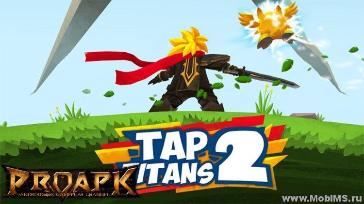 Игра Tap Titans 2 - Мод на валюту для Android