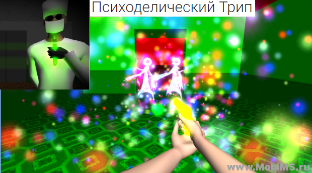Игра Психоделический Трип для Android