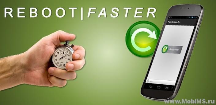Приложение Fast Reboot Pro для Android