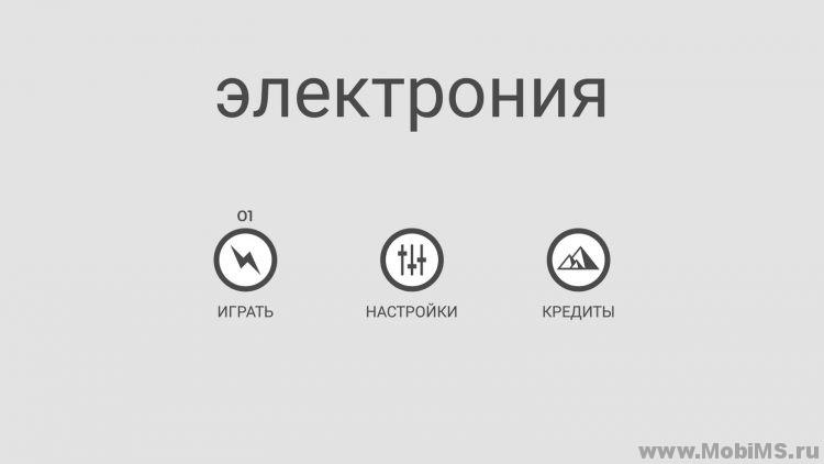 Игра electronia для Android