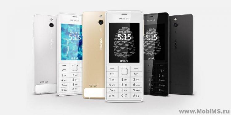 Прошивки версии 10.34 для Nokia 515 (RM-952 и RM-953)