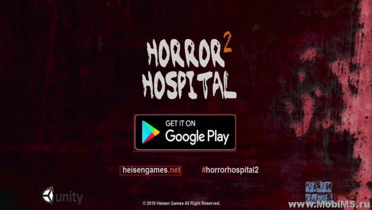 Игра Horror Hospital 2 для Android