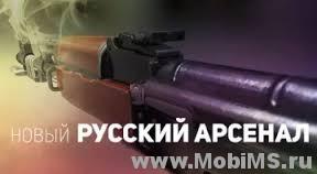 Игра Русский Арсенал для Android