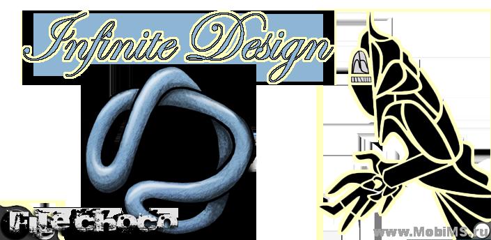 Приложение Infinite Design для Android