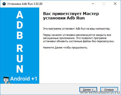 Приложение Adb Run 3.92.80 - Если ни как не зайти в recovery