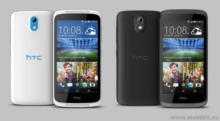Прошивка для HTC Desire 526G dual (восстановления IMEI)