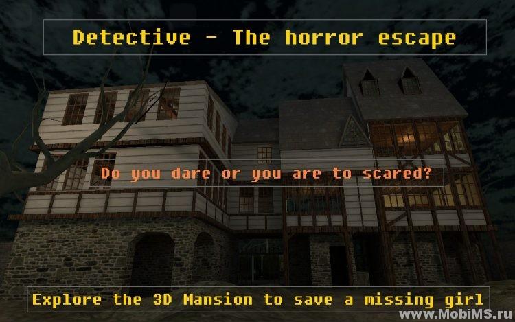 Игра Detective для Android