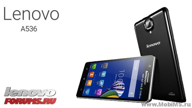 Прошивка для Lenovo A536