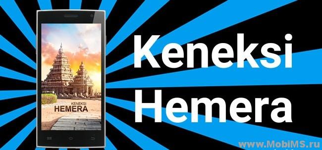 Прошивка для Keneksi Hemera