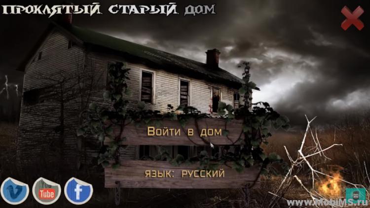 Игра Проклятый Старый Дом для Android