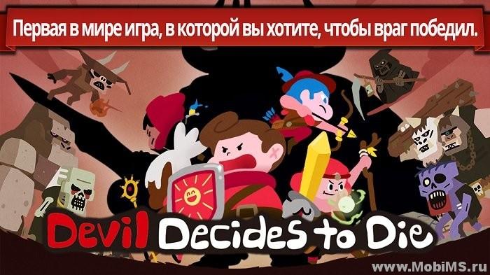 Игра Devil Decides to Die S (Дьявол решил умереть S) для Android