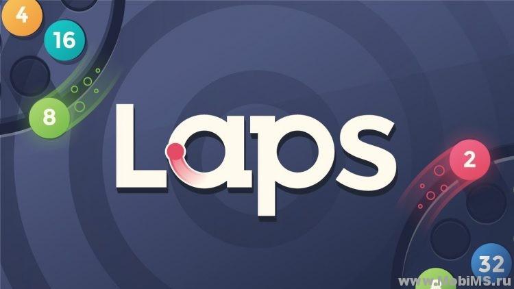 Игра Laps - Fuse для Android