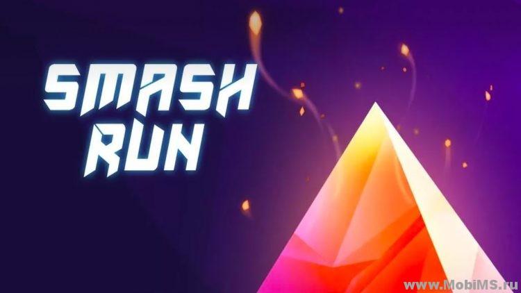 Игра Smash Run для Android