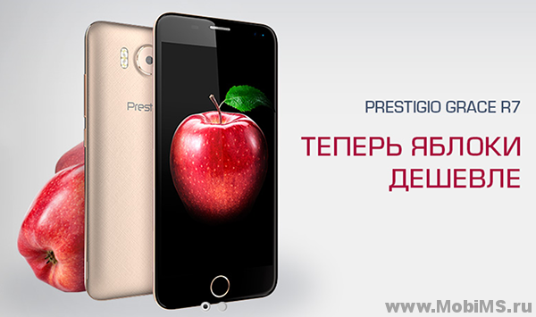 Прошивка для Prestigio MultiPhone Grace R7 7501 Duo
