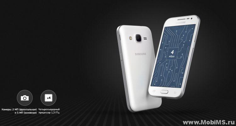 Прошивка для Samsung SM-G361H/DS