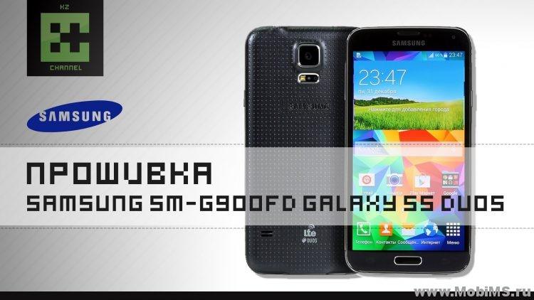 Прошивка для Samsung SM-G900FD Galaxy S5 Duos