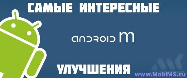 Google выпустила новую версию Android - M (6.0) - Самые интересные улучшения.