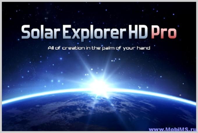 Приложение Solar System Explorer HD Pro для Android
